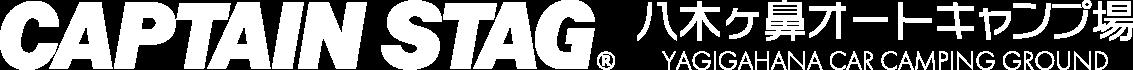 CAPTAIN STAG®八木ヶ鼻オートキャンプ場|新潟県三条市下田地域